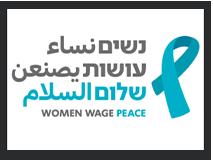 לוגו עמותת נשים עושות שלום