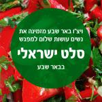 מפגש סלט ישראלי בבאר-שבע