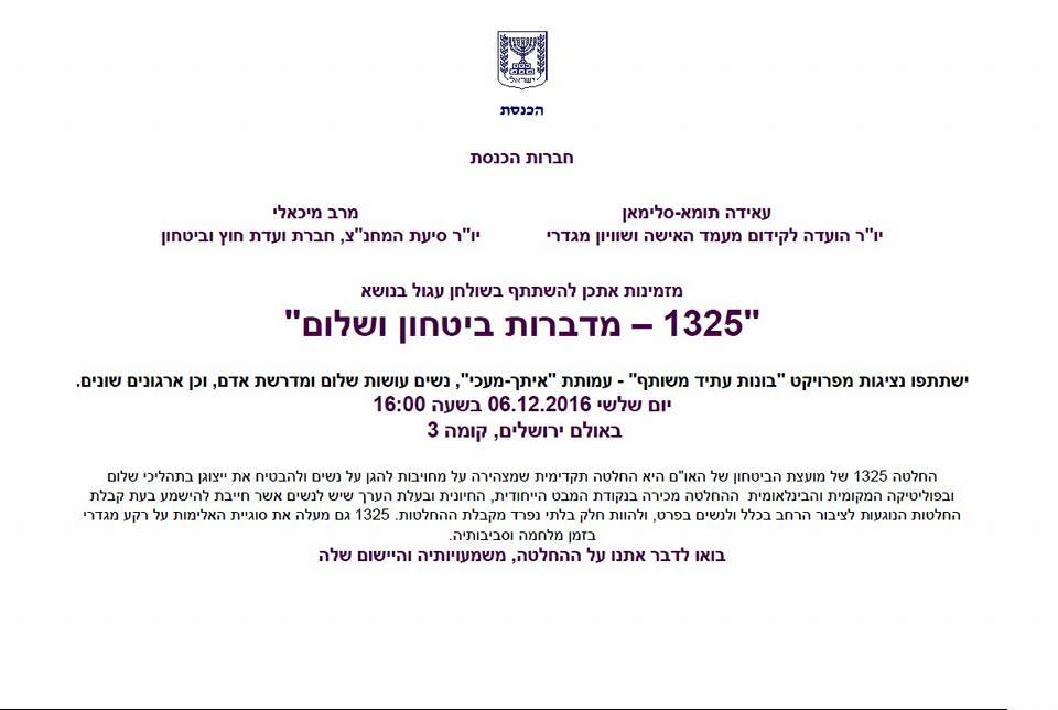 הזמנה לישיבה בכנסת בנושא החלטה 1325