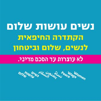 באנר קתדרה חיפה