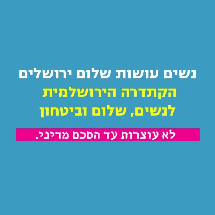 קתדרה ירושלים