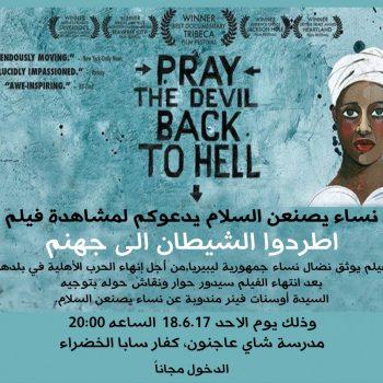 KfarSaba screening 18.6 Arabic
