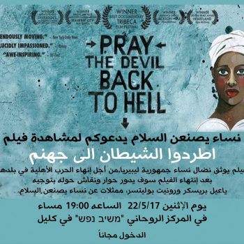 Invitation to Klil screening in Ar