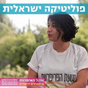 באנר פוליטיקה ישראלית