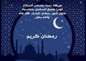 Ramadan_blessing_2016