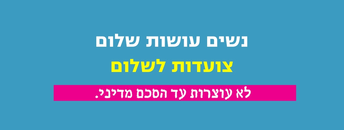 באנר צועדות לשלום בירושלים