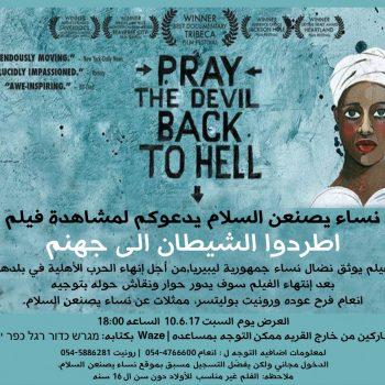 Movie screening invitation