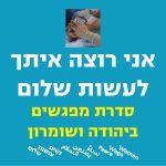 באנר יהודה ושומרון