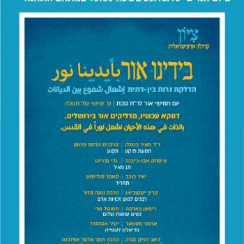 הזמנה לאירוע הדלקת נרות בין-דתית בירושלים בשיתוף קהילת ציון