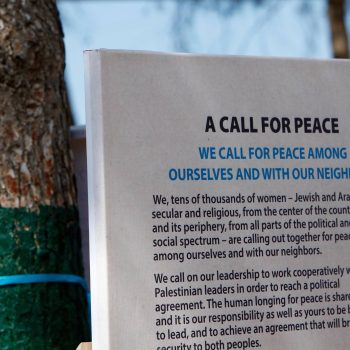הקריאה לשלום