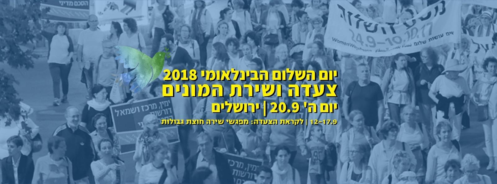 20 בספטמבר - צעדה ושירת המונים בירושלים