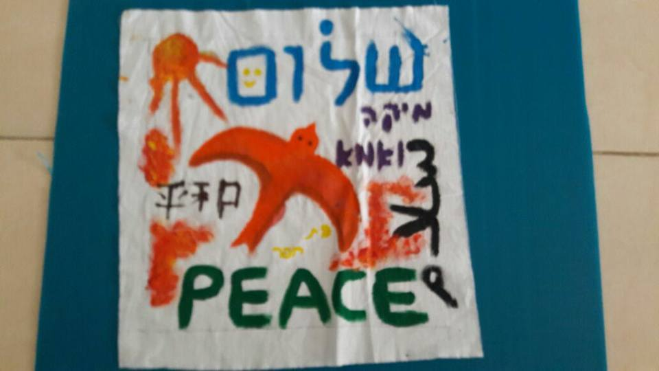 peace quilt emek hefer