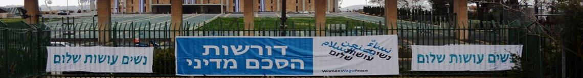 שלטים ליד הכנסת - נשים עושות שלום