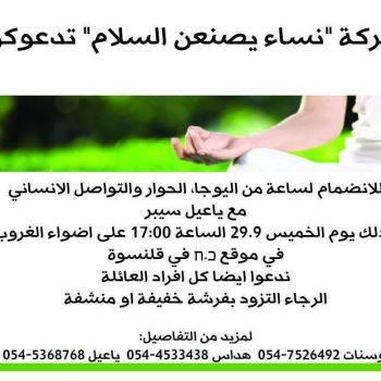 yoga-in-kalansua-arabic