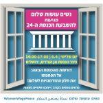 נשים עושות שלום עולות להשבעת הכנסת!