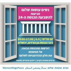 הזמנה להשבעת הכנסת ה 24