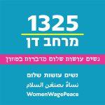 הרצאה ודיון: נשים והתמודדות אישית, חברתית ופוליטית - אירוע סגור