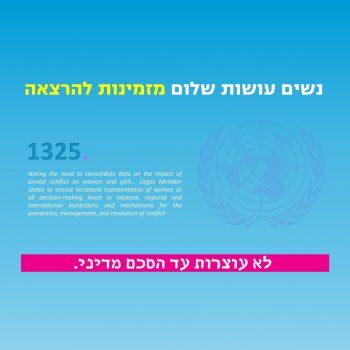 הרצאה על החלטה 1325