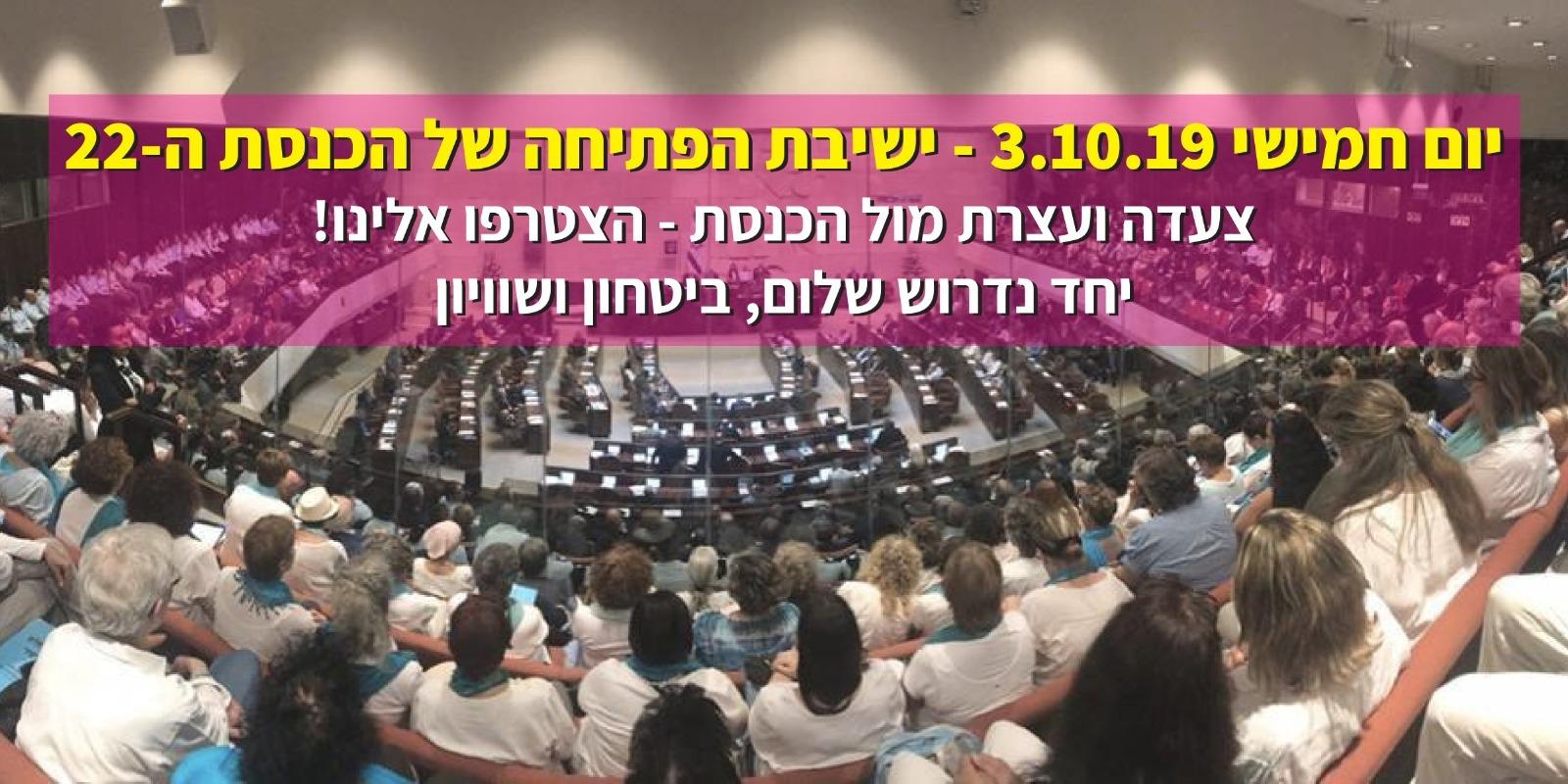 באנר מושב פתיחה של הכנסת