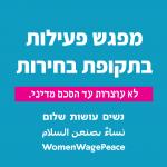 מפגש בחירות לנשות ירושלים