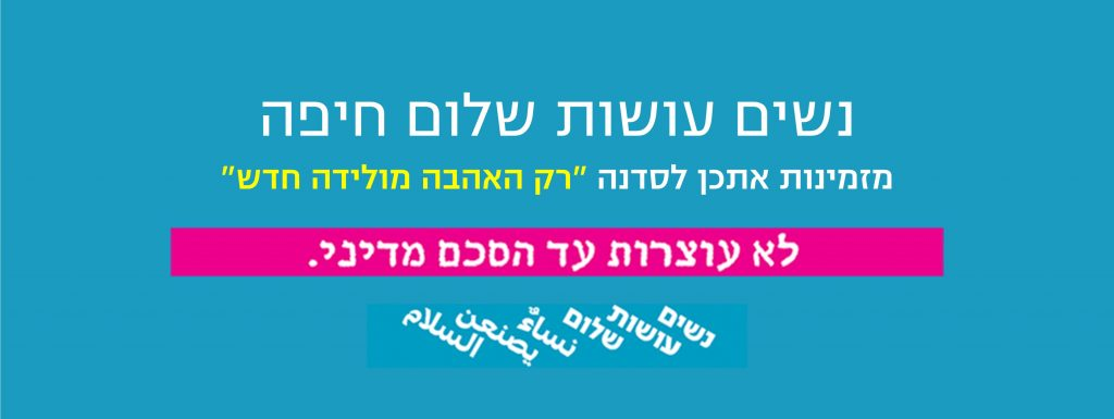 Banner workshop Haifa 5.6