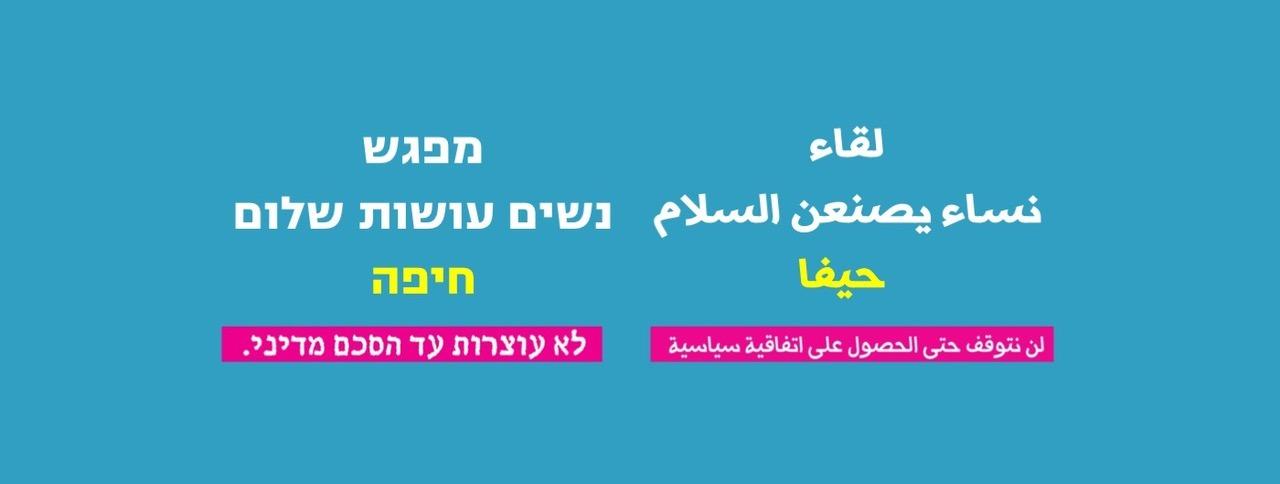באנר מפגש בחיפה
