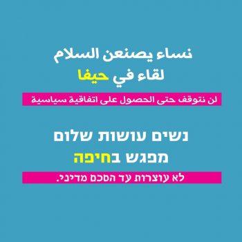 באנר פעילות בחיפה