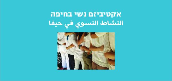 אקטיביזם נשי בחיפה