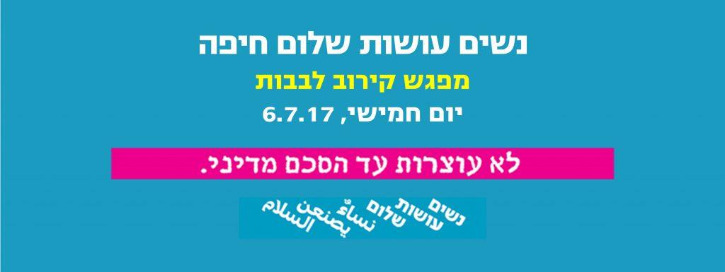 באנר מפגש קירוב לבבות חיפה