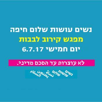 מפגש קירוב לבבות חיפה