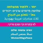 יחד - ללמוד מהצלחה שלושה מיזמים ערבים-יהודים - معاً - نتعلم من النجاح ثلاث مبادرات عربية-يهودية