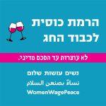 הרמת כוסית לנשות ירושלים והסביבה