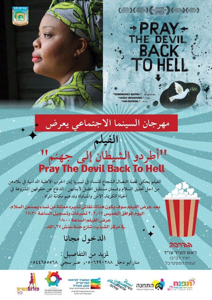 """مهرجان السينما الاجتماعي في مدينة اللد يعرض الفيلم """"اطردو الشيطان الى جهنم"""" بتاريخ 2.2.17 الساعة 17.30"""