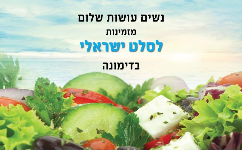 באנר סלט ישראלי