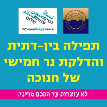 מתפללים יחד בירושלים