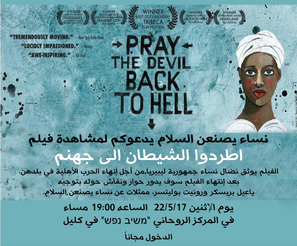 Invitation to Klil screening in Ar