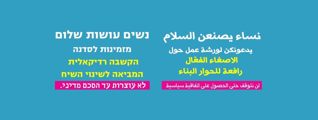 סדנא בנושא הקשבה רדיקאלית - חיפה