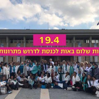 baot laknesset 194