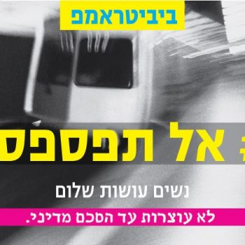 bibitramp campaign