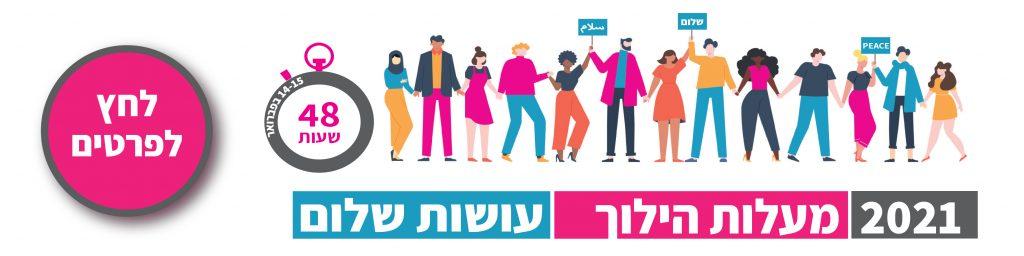 קמפיין מימון המונים / יעל ברוידא-בהט