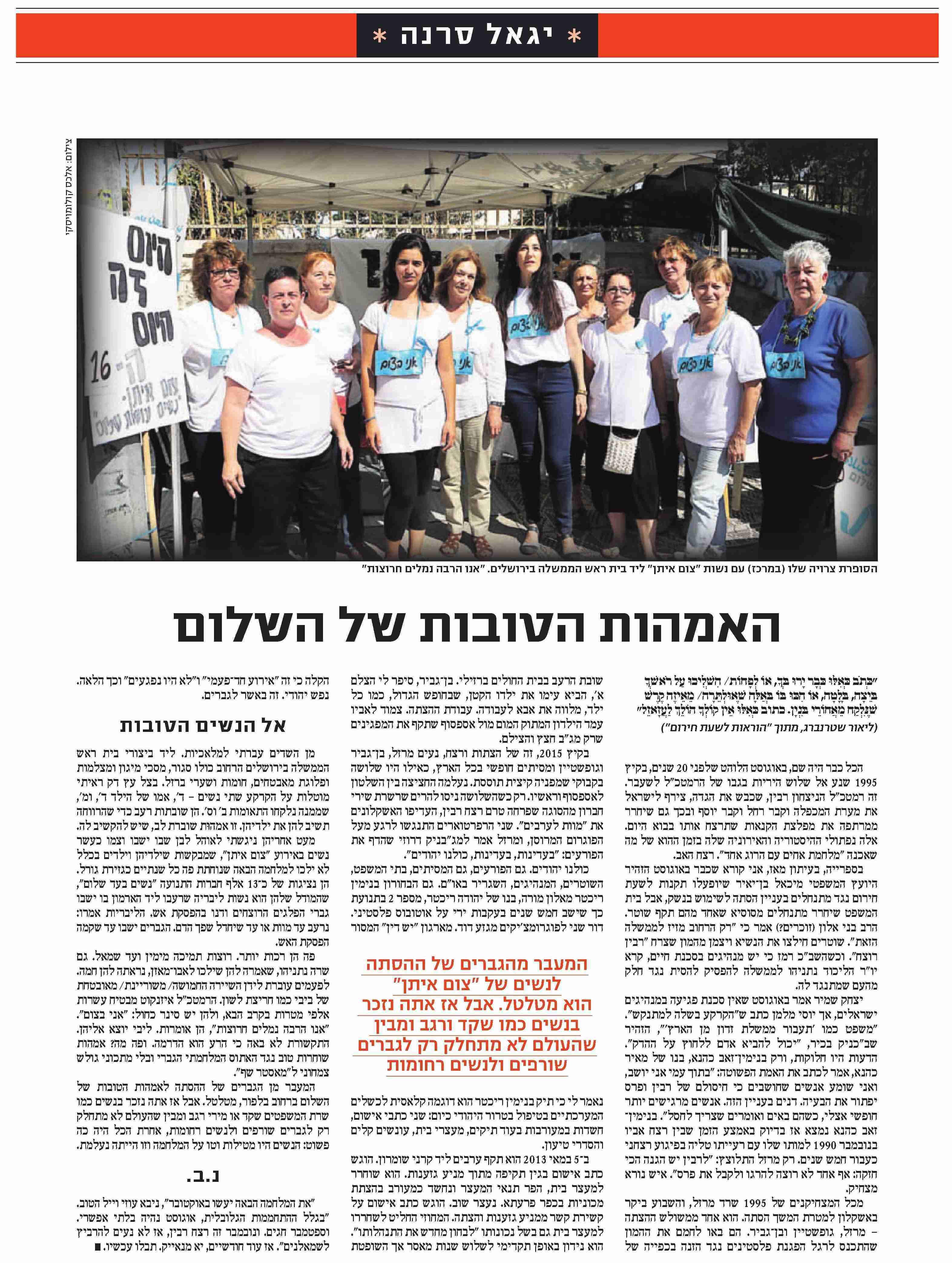 האמהות הטובות של השלום / יגאל סרנה, ידיעות אחרונות (צילום אלכס קולוריסקי)