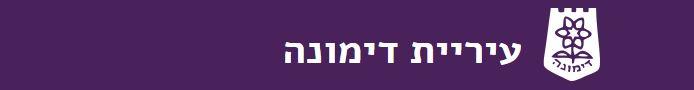 dimona logo