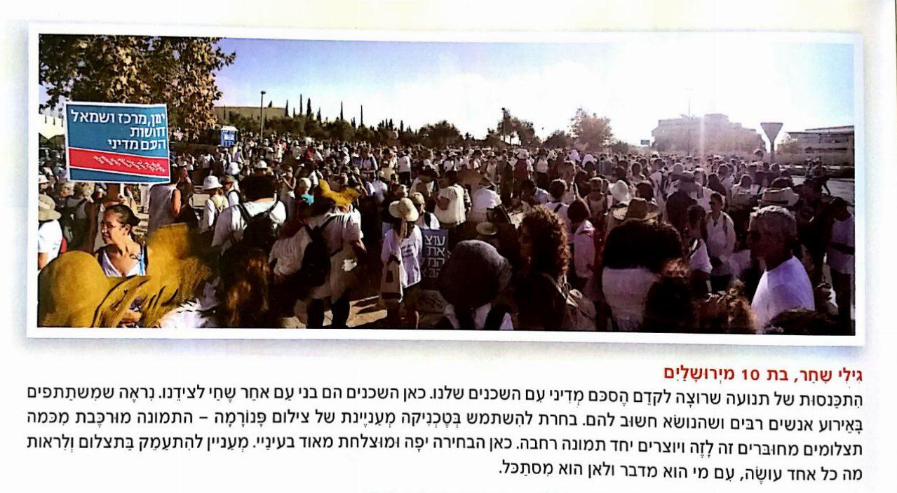 תמונה של הצעדה במדור צילום של מגזין עיניים
