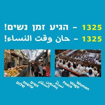 יום האישה בירושלים