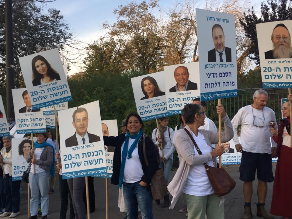 עומדות מול הכנסת