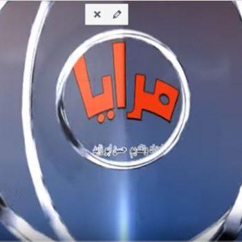 לוגו תוכנית טלויזיה מראות