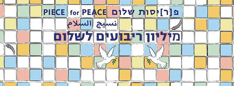 banner milion squares for peace