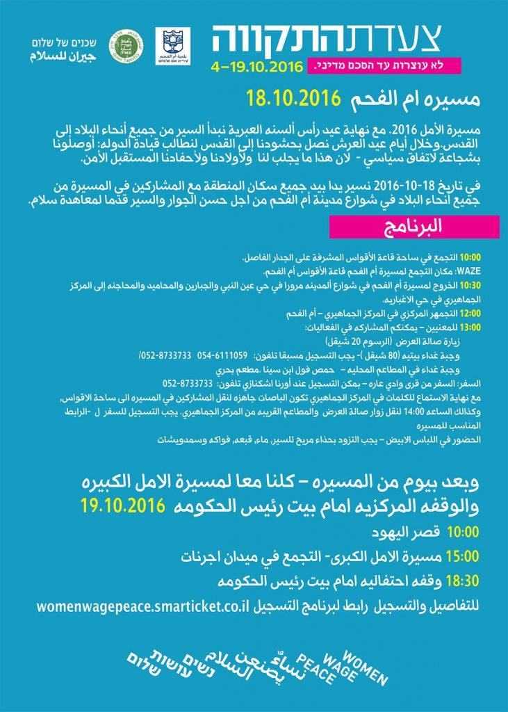 הזמנה לצעדת אום אל פאחם בערבית