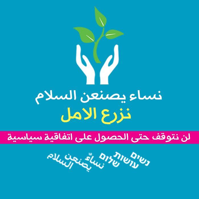 באנר נטיעות בערבית