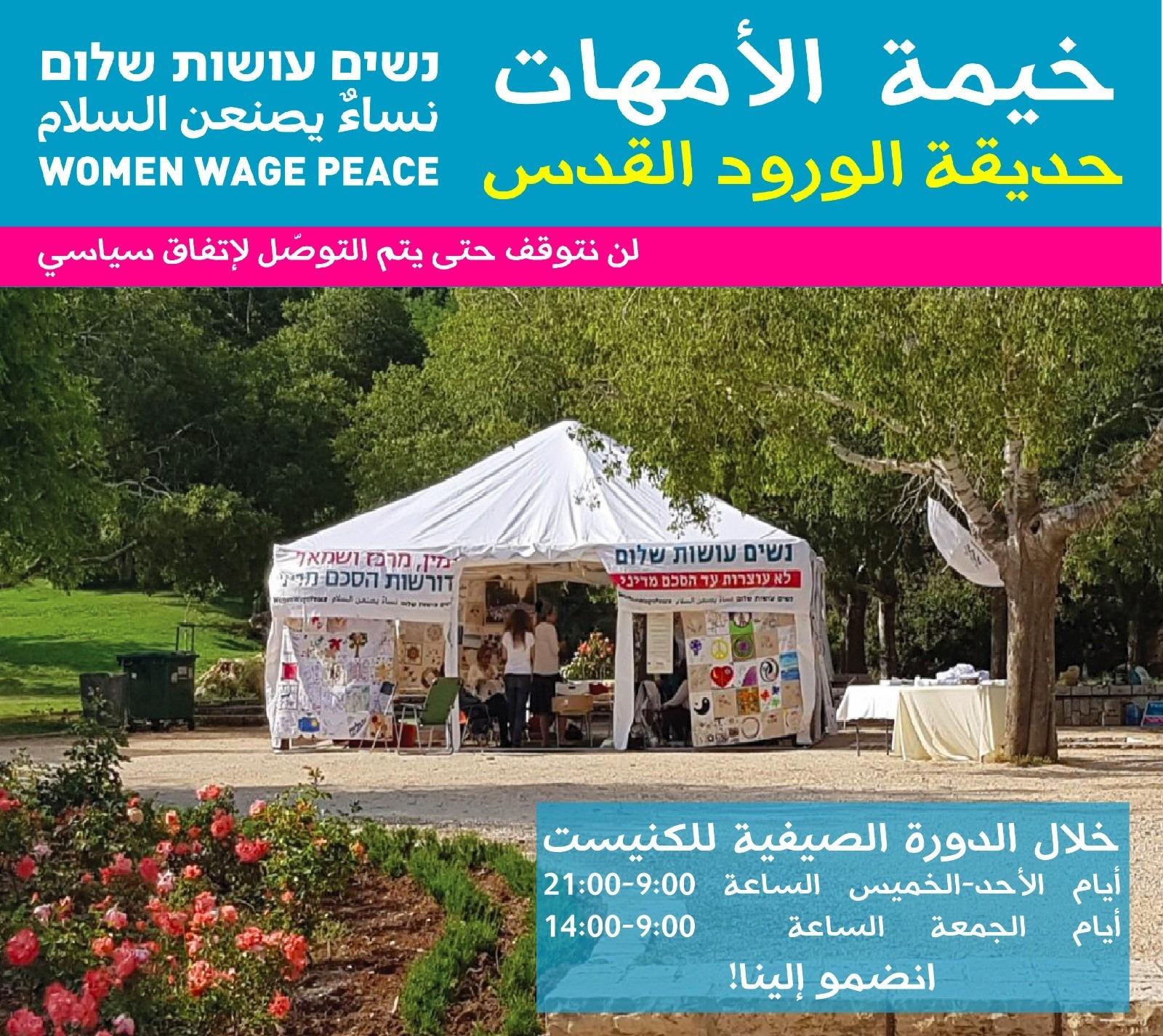 خيمة الأمهات في حديقة الورود, القدس